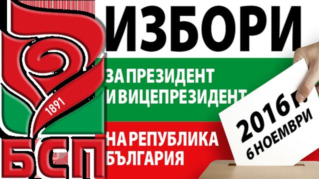 Започна обсъждането на кандидат-президентски кандидатури в БСП Троян
