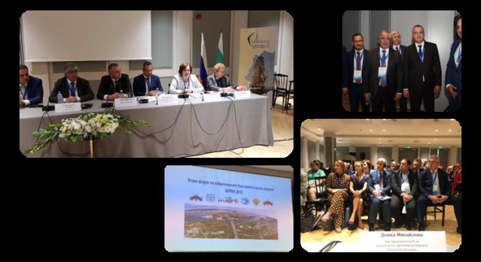Втори форум на побратимените български и руски градове