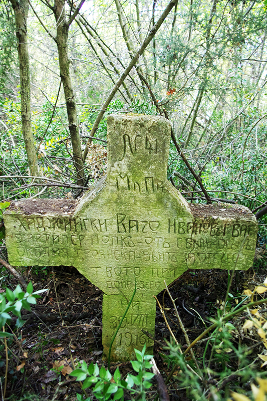 Картинката не може да има празен alt атрибут; името на файла е Гробът-на-подофицер-Вачо-Иванов-Хаджийски-от-Бели-Осъм-в-изоставеното-войнишко-гробище-край-с.Църничане.jpg