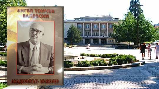 109 години от рождението на акад. Ангел Балевски