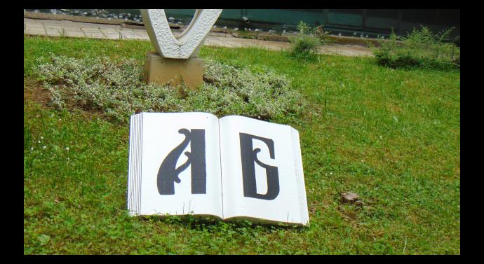 24 май – денят на българската духовност в Троян