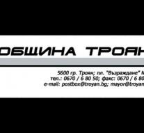Община Троян – с минимална данъчна ставка за недвижими имоти