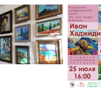 Изложба на Иван Хаджидимитров в Кашира