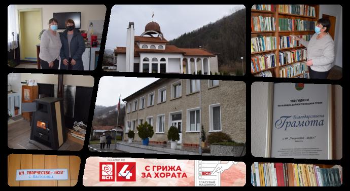 В Балканец – тревогите в едно малко селце