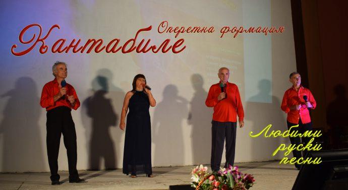 """""""Кантабиле"""": любими руски песни в Орешак"""